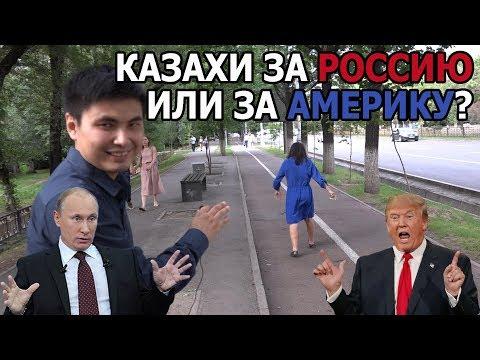 Казахи за Россию, США или Китай?