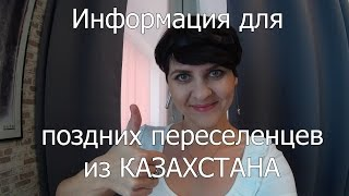 Информация для поздних переселенцев из Казахстана.