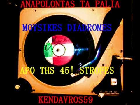 Χωρίς τίτλο.MIX-DIAFORA- PALIA- LAIKA-45'rpm) -/-xarhs-/-