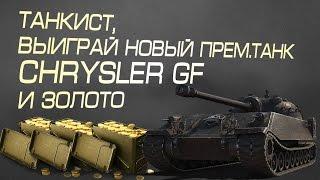 Танкист, выиграй новый прем.танк Chrysler GF и золото !