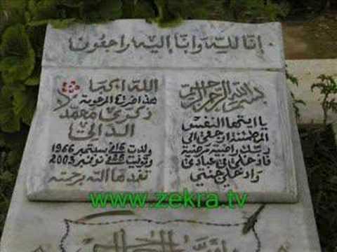 zekra-dhikra-thekra-قبر ذكرى