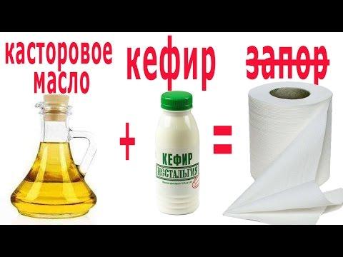 ★КАСТОРОВОЕ МАСЛО от ЗАПОРА. Кефир с касторовым маслом –эффективное СЛАБИТЕЛЬНОЕ.