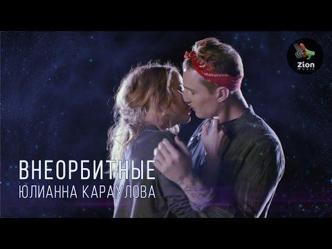 Караулова Юлиана - Юлианна Караулова - Внеорбитные