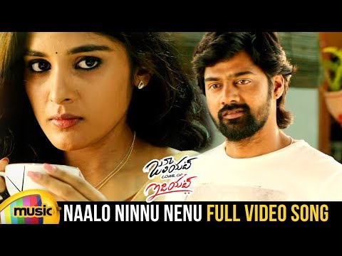 Juliet Lover of Idiot Movie Songs | Naalo Ninnu Full Video Song | Nivetha Thomas | Naveen Chandra