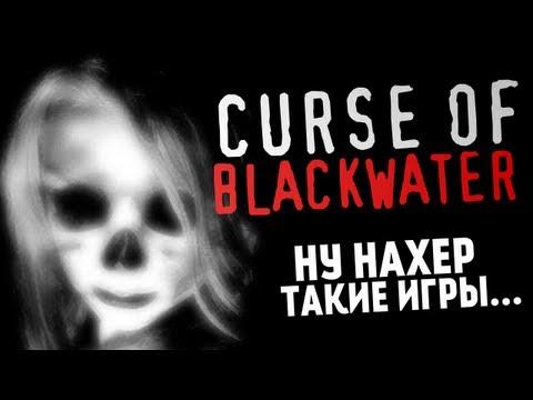 СТРАШНЫЕ ИГРЫ - The Curse of Blackwater