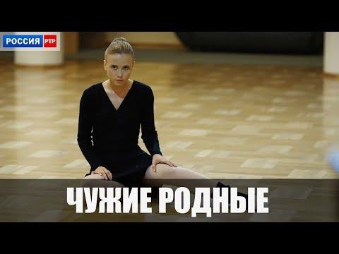 Сериал Чужие родные (2018) 1-8 серии фильм мелодрама на канале Россия - анонс