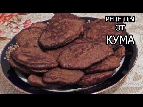 Печёночные оладьи от КУМА. Оладьи из печени.