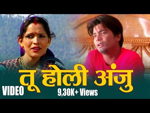 Tu Holi Anju | Brand New Garhwali Video Song | pushpa Ramsyali Prem Singh Gusain | Meena Rana video