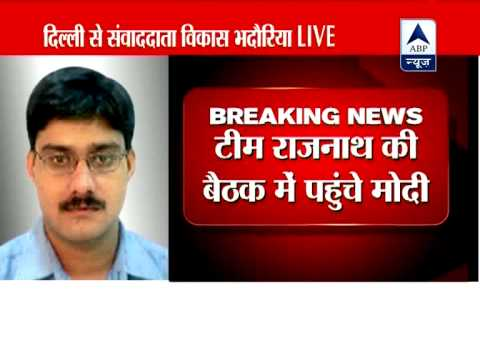 Modi reaches in meeting of Rajnath Singh