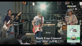 "Char (竹中尚人)  - ""Jam""(feat 山岸竜之介)""のライブ映像を公開 新譜「Rock Free Concert -Live at Hibiya Open-Air Concert Hall-」から thm Music info Clip"