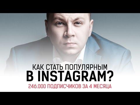 КАК СТАТЬ ПОПУЛЯРНЫМ В ИНСТАГРАМ? 246.000 подписчиков с нуля! Интервью с блогером Dima.Esner