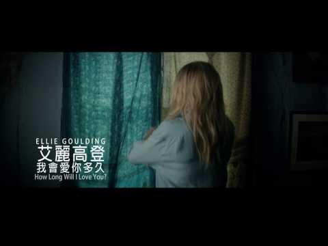 【真愛每一天】電影主題曲[我會愛你多久] MV-演唱者愛麗高登-現正熱映中