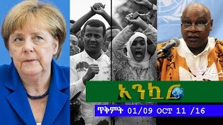 Ethiopia - Ankuar : - Ethiopian Daily News Digest | October 11, 2016