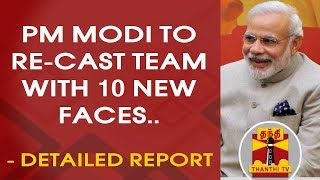 DETAILED REPORT | Modi Cabinet Re-shuffle : PM Modi to recast team with ten new faces
