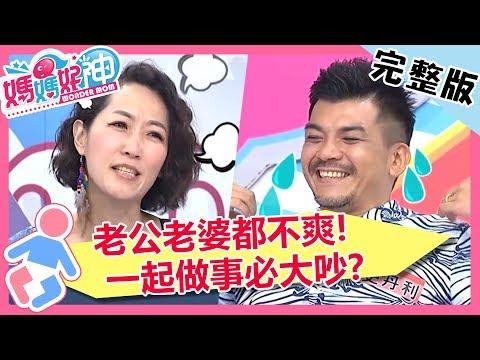 台綜-媽媽好神-20181004-一起做「這件事」夫妻就吵架?婚姻難維持只能簽下去?!