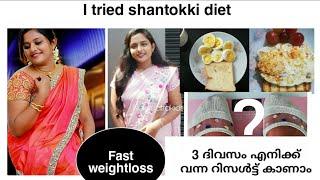 Shantokki diet | fast weightloss| 3 days | live demonstration | result| my experience