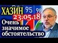 ХАЗИН. Почему цены на бензин растут при любой нефти в России 23.05.18