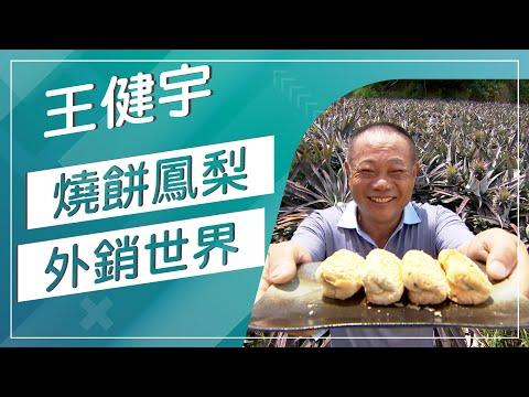台灣-草地狀元-20180521 1/2- 燒餅鳳梨酥創業家
