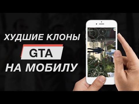 5 ХУДШИХ МОБИЛЬНЫХ КЛОНОВ GTA [ НЕ МОБИЛЬНЫЙ ПЕРЕДОЗ ]
