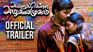 Avalukkenna Azhagiya Mugam - Official Trailer