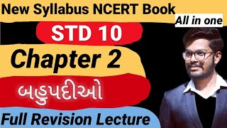 Std 10 Maths Chapter 2 બહુપદીઓ | Full Revision Lecture | In Gujrati
