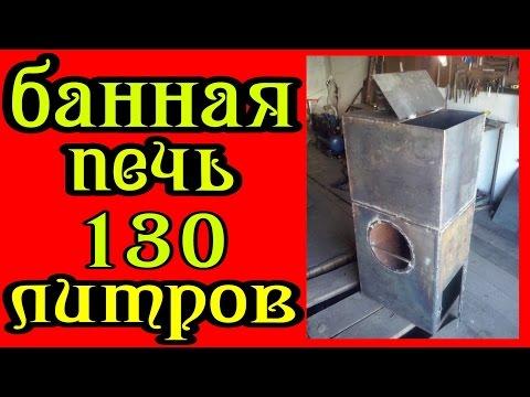 Банная печь из металла на 130 литров печь для бани своими руками