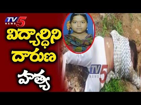 8వ తరగతి విద్యార్థిని దారుణ హత్య | Hyderabad | TV5 News