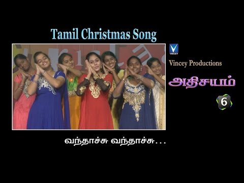 Tamil Christmas Songs - Vanthachu Vanthachu | Athisayam Vol 6 Hd 1080p video
