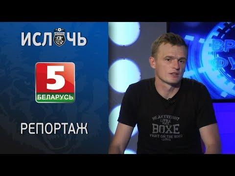 Время футбола: гость в студии защитник «Ислочи» Павел Кирильчик