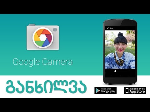 Google Camera app review - Google Camera განხილვა