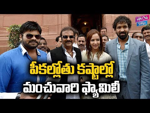 Manchu Family Struggles In Tollywood | Mohan Babu | Manchu Vishnu | Manchu Manoj | YOYO Cine Talkies