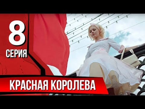 Красная королева. Серия 8. The Red Queen. Episode 8.