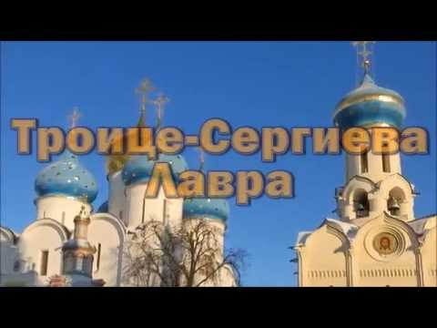 Троице-Сергиева Лавра - Trinity Lavra Of St. Sergius