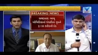 130 crore rupees fine on Babu Bokhiria son & son-in-law | Vtv Gujarati