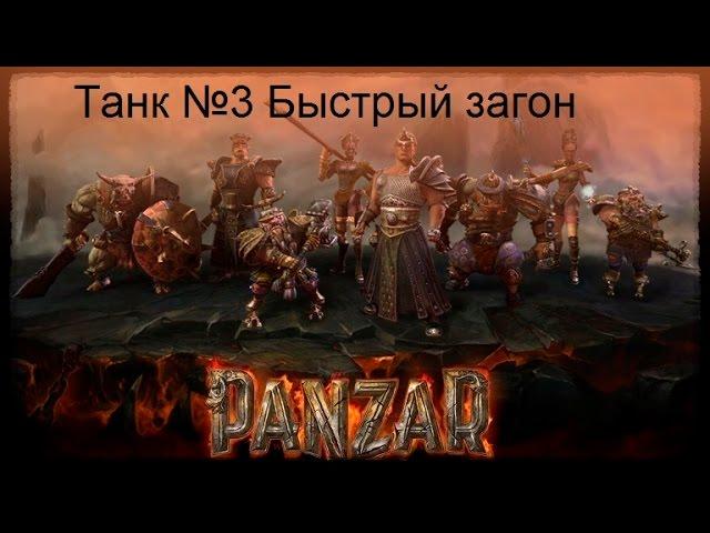 Так как Panzar является онлайновой клиентской игрой, то ее взлом достаточно