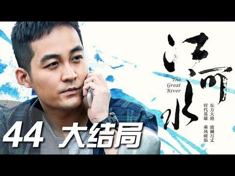 陸劇-江河水