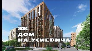 ЖК  ДОМ НА УСИЕВИЧА. Квартиры от 12,1 млн.// Северный округ Москвы. Аэропорт
