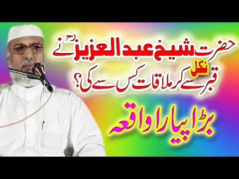 Allama Umar Faiz Qadri Latest Bayan HD 2018 (Qadri Media 92 Production) thumbnail