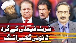 Kal Tak with Javed Chaudhry - 20 July 2017 | Express News