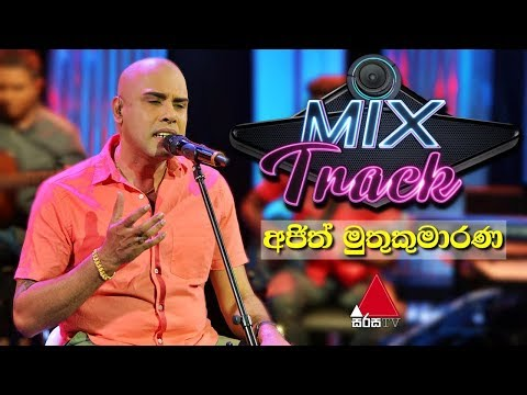 Mix Track | Sirasa TV | EP 01 | Ajith Muthukumarana | 09th February 2019