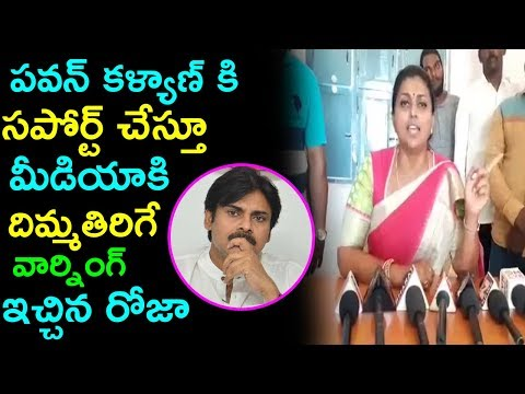 Roja Suporting TO Pawan Kalyan Over Sri Reddy Issue | Casting Couch | Fata Fut News  |