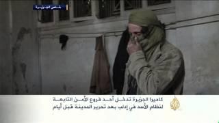 الجزيرة داخل فرع الأمن التابع لنظام الأسد في إدلب