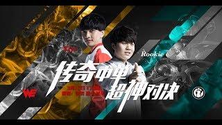 【LPL春季賽】第7週 WE vs IG #1