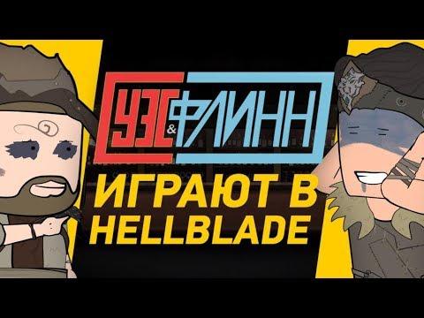 📺 Уэс и Флинн играют в Hellblade