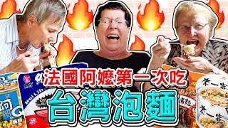 法國阿嬤VS台灣泡麵🔥🇫🇷🇹🇼 FRENCH GRANDMA TRYING TAWAINESE NOODLES FOR THE FIRST TIME