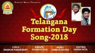 Telangana Formation Day Special Song 2018 Poddupod