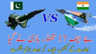 Pakistan Thunder vs Indian Tejas Full comparison Documentary | JF 17 Thunder vs Hal Tejas