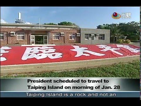 馬英九總統至南沙太平島視察 Ma Ying jeou to visit Taiping Island on Jan  28th—宏觀英語新聞