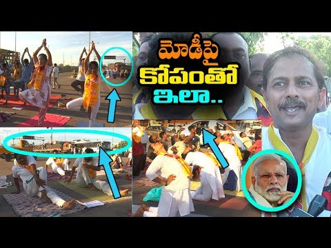 Protest Against PM Modi Over AP Special Status | International Yoga Day | #YogaDay | Mana Aksharam
