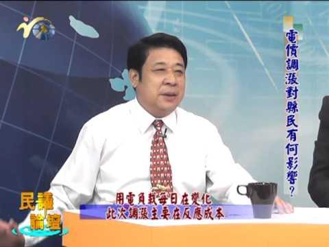 電價合理化調整宣導-2 (民議論壇)